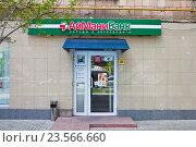 """Купить «Вывеска """"Айманибанк"""". Вход в отделение банка», фото № 23566660, снято 12 мая 2015 г. (c) Victoria Demidova / Фотобанк Лори"""