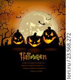 Купить «Хэллоуин. Фон для плаката», иллюстрация № 23568272 (c) Миронова Анастасия / Фотобанк Лори