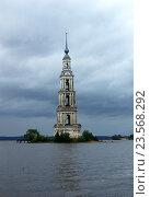 Купить «Затопленная колокольня. Калязин. Пасмурно», фото № 23568292, снято 26 августа 2016 г. (c) Саломатников Владимир / Фотобанк Лори
