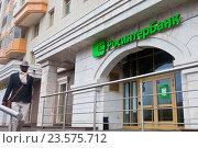 Купить «Офис Росинтербанка в Москве», фото № 23575712, снято 23 сентября 2016 г. (c) Victoria Demidova / Фотобанк Лори