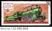 A Stamp printed in the USSR shows vintage Russian steam locomotive, circa 1979. Редакционное фото, фотограф FotograFF / Фотобанк Лори