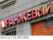 """Купить «Логотип банка """"Оранжевый""""», эксклюзивное фото № 23581092, снято 24 сентября 2016 г. (c) Александр Тарасенков / Фотобанк Лори"""