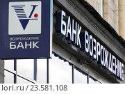 Купить «Логотип Банка Возрождение», фото № 23581108, снято 24 сентября 2016 г. (c) Александр Тарасенков / Фотобанк Лори