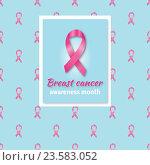 Купить «Розовая лента - международный символ борьбы против рака молочной железы - на голубом фоне», иллюстрация № 23583052 (c) Анастасия Улитко / Фотобанк Лори