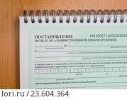 Купить «Постановление по делу об административном правонарушении», фото № 23604364, снято 21 сентября 2016 г. (c) Vladimir Gnevashev / Фотобанк Лори