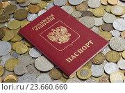 Заграничный паспорт лежит на монетах разных стран. Стоковое фото, фотограф Ольга Летто / Фотобанк Лори