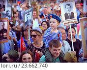 Бессмертный полк (2016 год). Редакционное фото, фотограф Николай Котышев / Фотобанк Лори