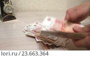 Купить «Руки считают бумажные купюры, крупный план», видеоролик № 23663364, снято 25 сентября 2016 г. (c) Элина Гаревская / Фотобанк Лори