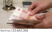 Купить «Подсчет бумажных российских денег руками», видеоролик № 23663368, снято 25 сентября 2016 г. (c) Элина Гаревская / Фотобанк Лори