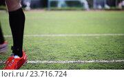 Купить «soccer player playing with ball on field», видеоролик № 23716724, снято 29 сентября 2016 г. (c) Syda Productions / Фотобанк Лори