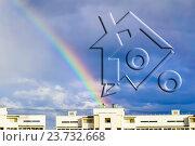 Купить «Прозрачный  знак процента на фоне дома и радуги», фото № 23732668, снято 10 мая 2016 г. (c) Сергеев Валерий / Фотобанк Лори