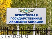 Вывеска перед входом на территорию Белорусской государственной академии авиации (2016 год). Стоковое фото, фотограф Светогор Александр Романович / Фотобанк Лори
