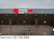 """Купить «Станция """"Площадь Гагарина"""" МЦК РЖД вечером», фото № 23735584, снято 8 октября 2016 г. (c) Victoria Demidova / Фотобанк Лори"""