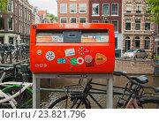 Почтовый ящик в Амстердаме. Нидерланды (2016 год). Редакционное фото, фотограф Елена Поминова / Фотобанк Лори
