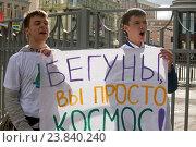 Болельщики с плакатом в поддержку участников Московского Марафона 2016 во время забега в Москве. Редакционное фото, фотограф Tanya  Polevaya / Фотобанк Лори