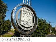 Купить «Стела с гербом города Дубна», фото № 23992392, снято 14 июля 2014 г. (c) AK Imaging / Фотобанк Лори