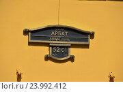 """Адресная табличка на фасаде здания """"Улица Арбат, 52, с. 1"""". Москва (2016 год). Стоковое фото, фотограф lana1501 / Фотобанк Лори"""