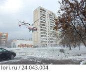 Купить «Вертолёт МЧС приземляется около жилых домов на Щелковском шоссе для эвакуации пострадавших в аварии. Москва», эксклюзивное фото № 24043004, снято 1 ноября 2016 г. (c) lana1501 / Фотобанк Лори