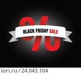 Черная пятница продаж, баннер. Стоковая иллюстрация, иллюстратор Анастасия Улитко / Фотобанк Лори