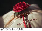 Купить «Обручальные кольца в подушечке с цветком», фото № 24132468, снято 30 апреля 2016 г. (c) Блинова Ольга / Фотобанк Лори
