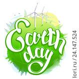 Купить «22 апреля - день Земли. Надпись на английском языке», иллюстрация № 24147524 (c) Алексей Григорьев / Фотобанк Лори