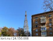 Купить «Шаболовская телевизионная башня, Москва», фото № 24150008, снято 25 октября 2016 г. (c) Владимир Журавлев / Фотобанк Лори