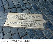 Купить «Пражский меридиан», фото № 24180448, снято 2 мая 2016 г. (c) Наталия Журавлёва / Фотобанк Лори