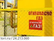 Купить «Газовый распределительный пункт в жилом микрорайоне», фото № 24213060, снято 25 февраля 2014 г. (c) Сергеев Валерий / Фотобанк Лори