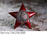 Купить «Орден красной звезды и первый снег», фото № 24216600, снято 16 июля 2020 г. (c) Mike The / Фотобанк Лори