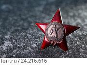 Купить «Подсвеченный орден красной звезды и контровой свет», фото № 24216616, снято 2 июня 2020 г. (c) Mike The / Фотобанк Лори