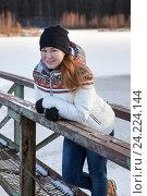 Портрет женщины, стоящей на мостике через замерзшую реку. Стоковое фото, фотограф Кекяляйнен Андрей / Фотобанк Лори
