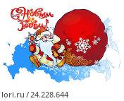 С Новым годом! Дед Мороз шагающий по России. Стоковая иллюстрация, иллюстратор Александр Павлов / Фотобанк Лори