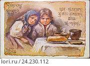 """Купить «""""Что к чему покорно: Щи - к пирогу, хлеб - к молоку, баба к мужику!"""", открытка. Елизавета Меркурьевна Бем. (1843 – 1914)», иллюстрация № 24230112 (c) Дмитрий Лукин / Фотобанк Лори"""