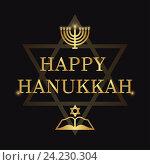 Купить «Счастливого праздника Hanukkah», иллюстрация № 24230304 (c) Макарова Анна / Фотобанк Лори