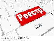 """Купить «Красная кнопка """"Реестр"""" на клавиатуре», иллюстрация № 24238656 (c) Konstantinp / Фотобанк Лори"""