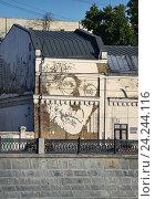 Купить «Москва, Саввинская набережная, дом 27, портрет Германа Гессе», эксклюзивное фото № 24244116, снято 11 августа 2015 г. (c) Dmitry29 / Фотобанк Лори