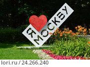Купить «Стела «Я люблю Москву» в Филевском парке в Москве», эксклюзивное фото № 24266240, снято 5 августа 2016 г. (c) lana1501 / Фотобанк Лори