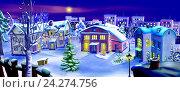 Купить «Канун Рождества. Зимняя ночь в маленьком городке», иллюстрация № 24274756 (c) Sergii Zarev / Фотобанк Лори