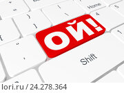 """Купить «Красная кнопка """"ОЙ!"""" на клавиатуре», иллюстрация № 24278364 (c) Konstantinp / Фотобанк Лори"""