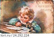 """Купить «""""Кто о чём, а мы о своём пишем!"""", открытка. Елизавета Меркурьевна Бем. (1843 – 1914)», иллюстрация № 24292224 (c) Дмитрий Лукин / Фотобанк Лори"""