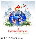 Новогодняя (Рождественская) поздравительная открытка с ёлочным шаром и еловыми ветками. Стоковая иллюстрация, иллюстратор Александр Павлов / Фотобанк Лори