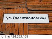 """Табличка """"Улица Галактионовская"""" на стене старого деревянного дома, г. Самара (2016 год). Стоковое фото, фотограф Ekaterina M / Фотобанк Лори"""