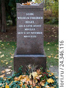 Купить «Germany, Berlin, tomb Georg Wilhelm Friedrich Hegel (1770-1831), philosopher, the Dorotheenstädtische cemetery lies in the Berlin district middle, in Chausseestrasse No. 126», фото № 24346116, снято 31 октября 2015 г. (c) mauritius images / Фотобанк Лори