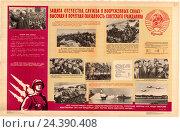 Купить «Армейский плакат: Защита отечества, служба в вооруженных силах - высокая и почетная обязанность советского гражданина», иллюстрация № 24390408 (c) Артем Сеттаров / Фотобанк Лори