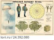 Купить «Плакат: Запасной парашют ПЗ-41А», иллюстрация № 24392080 (c) Артем Сеттаров / Фотобанк Лори