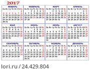 Купить «Календарь 2017 год», иллюстрация № 24429804 (c) Александр Малышев / Фотобанк Лори