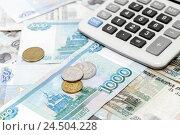 Купить «Российские деньги и калькулятор», фото № 24504228, снято 9 декабря 2016 г. (c) Наталья Осипова / Фотобанк Лори