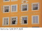 Купить «Austria, Salzburg, Mozart's birthplace, facade, detail,», фото № 24517324, снято 10 декабря 2009 г. (c) mauritius images / Фотобанк Лори