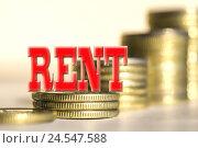 """Символ """" rent """" на фоне столбиков монет. Стоковое фото, фотограф Сергеев Валерий / Фотобанк Лори"""