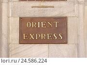Купить «Вокзал Сиркеджи, табличка с надписью Orient Express (Восточный экспресс). Стамбул. Турция», эксклюзивное фото № 24586224, снято 20 апреля 2015 г. (c) Илюхина Наталья / Фотобанк Лори